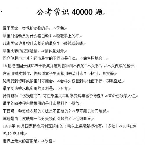 公考常识40000题