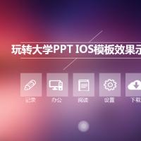 IOS毛玻璃风格PPT模板  玩转大学PPT高档模板