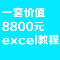价值8888元EXCEL教程价值8888元EXCEL教程