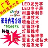 广告技术大全 全套制作教程 资料打包灯箱LED广告字 免费更新