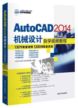 AutoCAD2014 注册机免费版