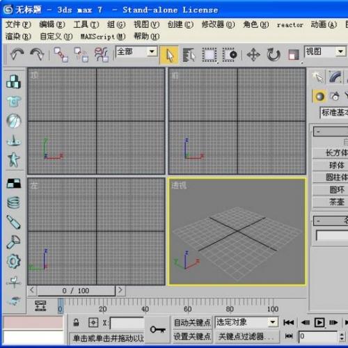 3DS MAX 中文版v7.0