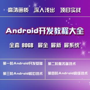 安卓Android开发视频教程大全50GB/安卓基础+进阶+高级+项目+源码