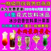 奶茶做法大全视频教程 一站式开家奶茶店配方资料 小吃技术买1送1
