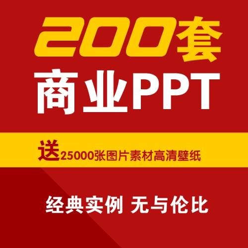 最新PPT模板 商务PPT模板精品PPT模板动态设计 动画传奇