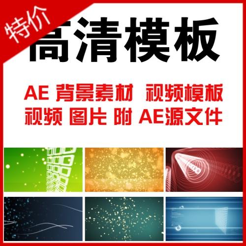 AE动态视频素材 MOV格式 背景素材/AE视频模板附源文件