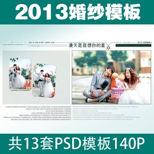 最新婚纱模板样册影楼摄影后期PS模版样册 PSD相册素材