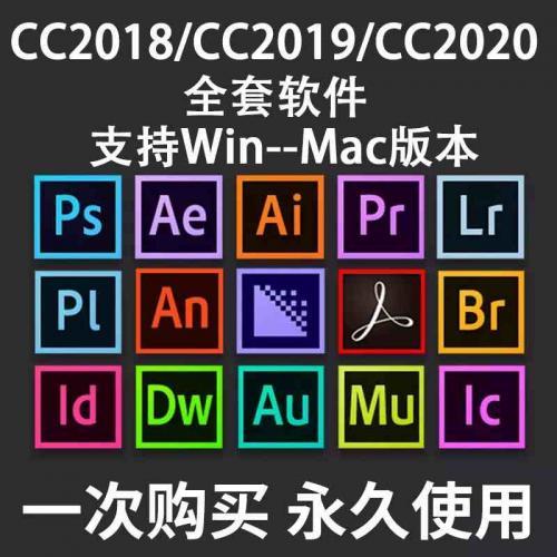 PS软件AI PR AE中文版photoshop安装包mac2020cc全套Adobe全家桶