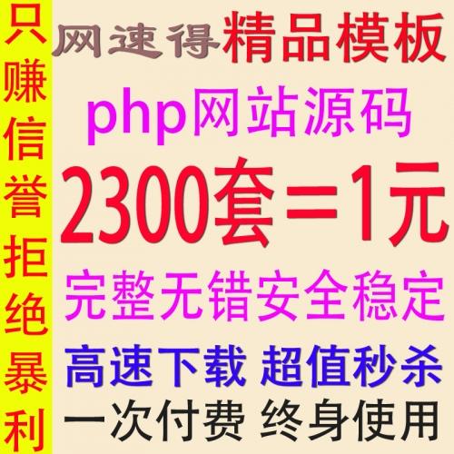 超新2300套PHP网站源码 网站程序源代码模板信息后台完整数据