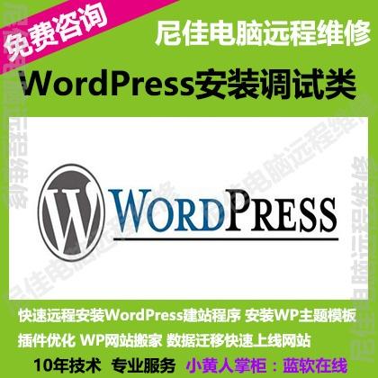 wordpress 网络收集主题 未测试