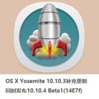 OS X Yosemite 10.10.3补充更新 同时发布10.10.4 Beta1(14E7f) | 黑苹果乐园