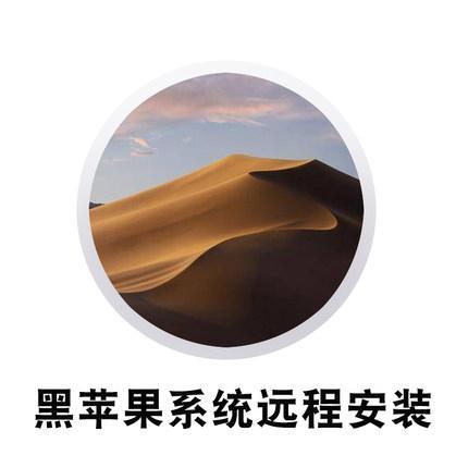 macOS Mojave 10.14.6 18G84 黑苹果原版安装镜像