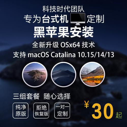 台式机黑苹果系统安装 macOS Catalina/Mojave 全新 10.15/14/13